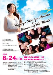 KKQ2012_Flyer